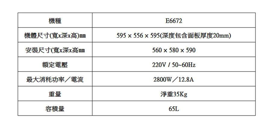 goods/Oven/E6672-3.jpg