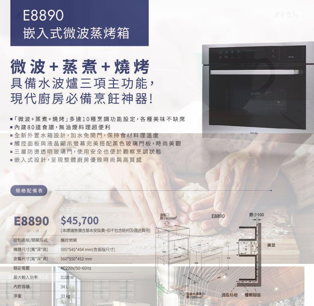 PK/goods/Oven/E8890-DM-2.jpg