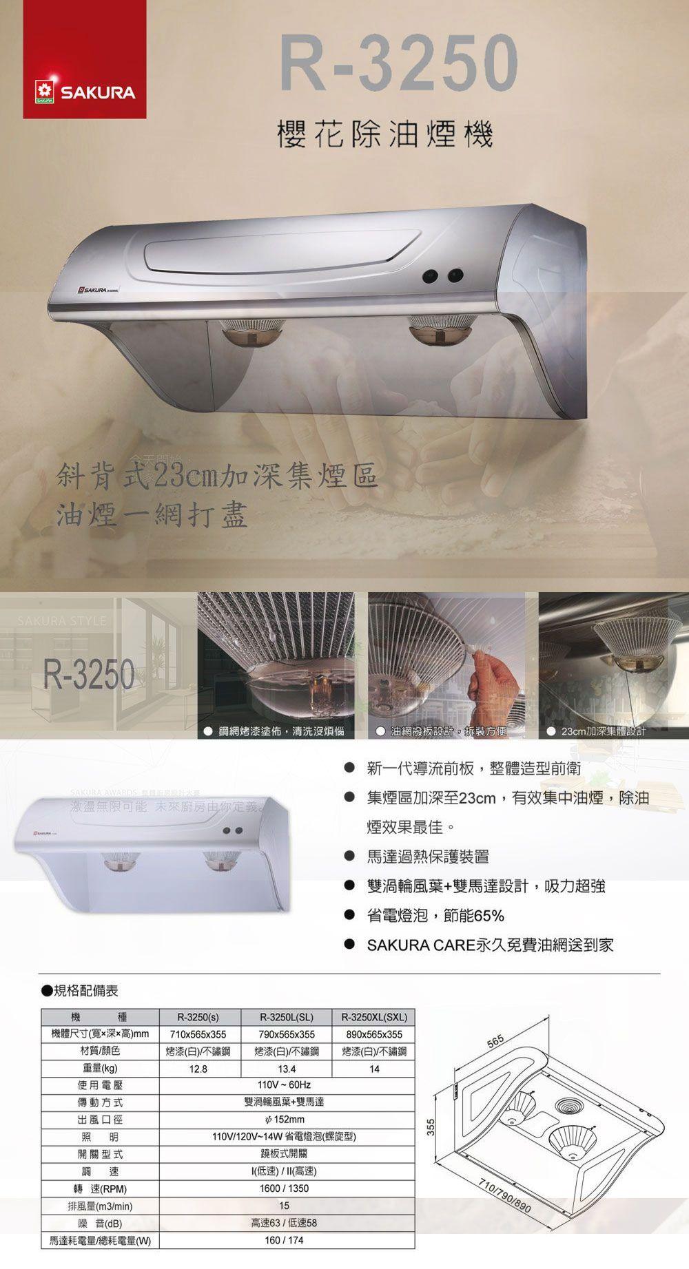 【KW廚房世界】 高雄 櫻花牌 R3250S 斜背式 除油煙機 不銹鋼材質 3250 實體店面 可刷卡