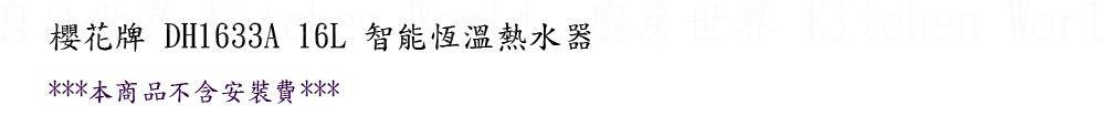 PK/goods/SAKURA/Water Heater/DH1633A-1.jpg