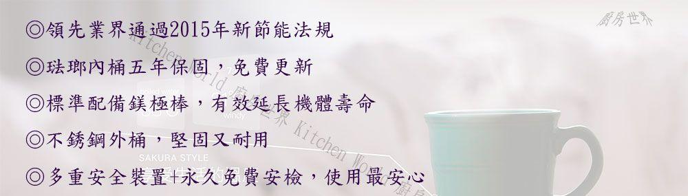 PK/goods/SAKURA//Water Heater/EH0800S6-2.jpg