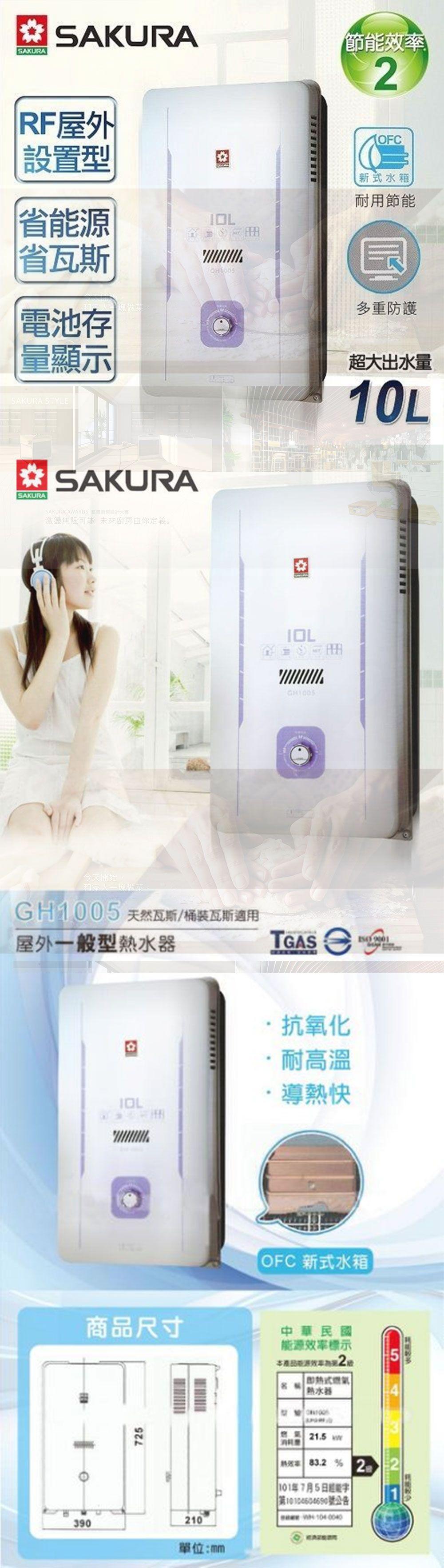 PK/goods/SAKURA/Water Heater/GH1005-DM-1.jpg