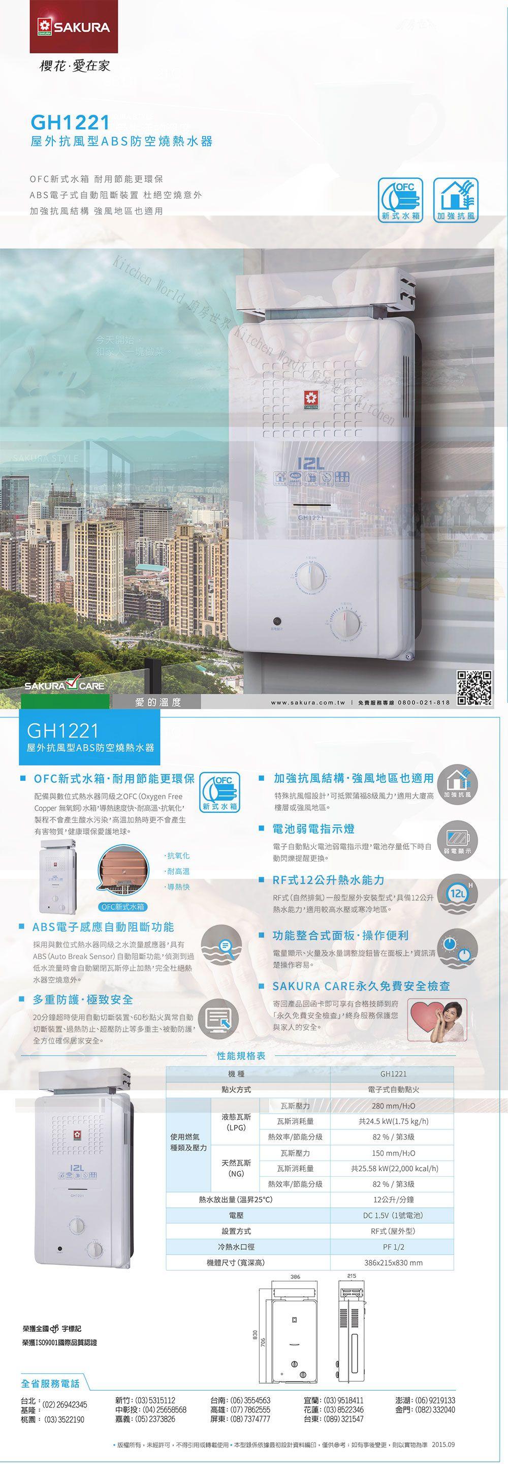 PK/goods/SAKURA/Water Heater/GH1221-DM-1.jpg