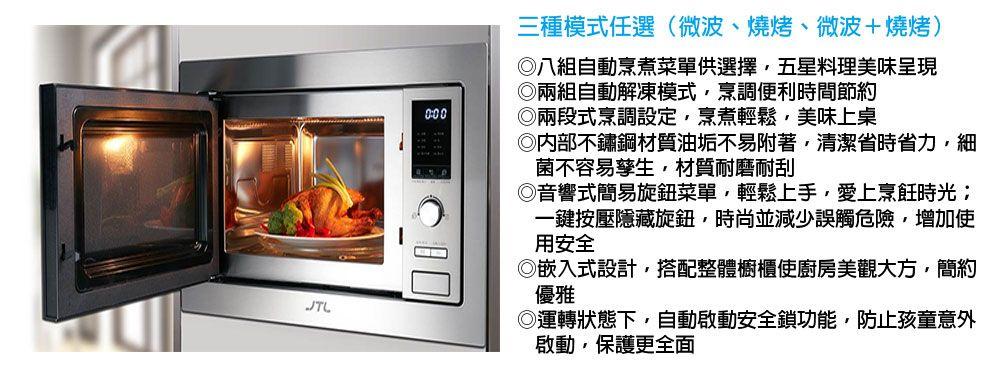 PK/goods/JTL/Oven/JT-EB101-2.jpg