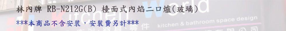 PK/goods/Rinnai/Stove/RB-N212G(B)-A-1.jpg