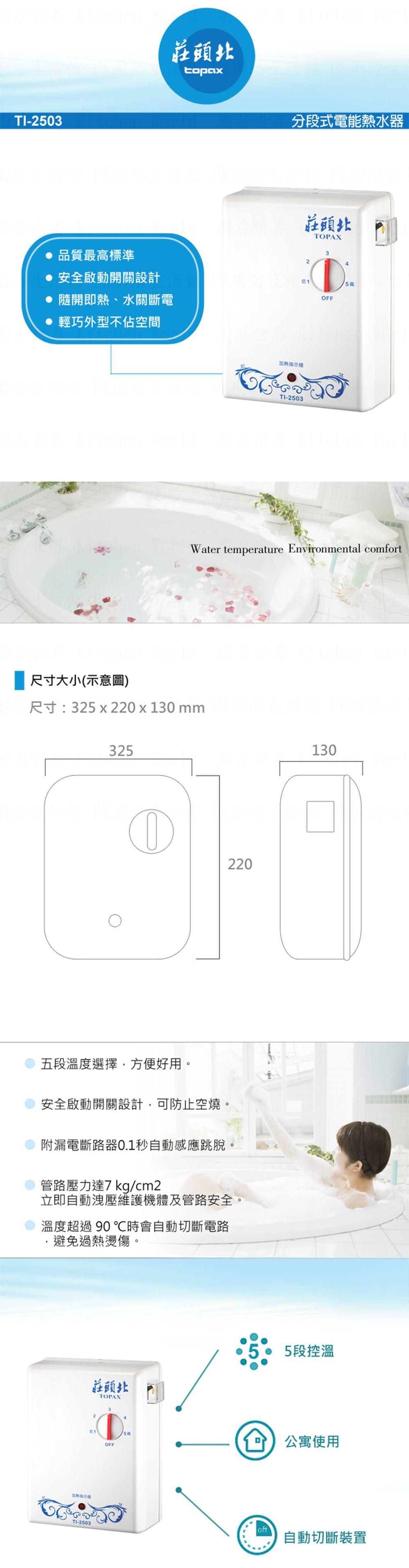 PK/goods/Topax/Water%20Heater/TI-2503-DM-1.jpg