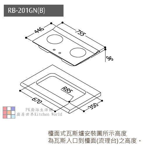 PK/goods/Rinnai/Stove/RB-201GN-DM-1.jpg