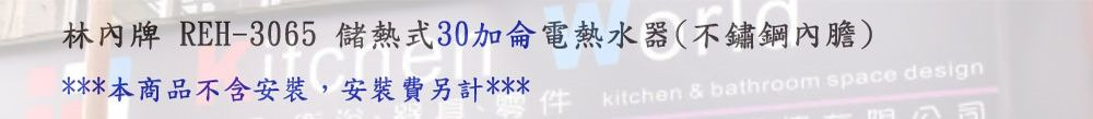 PK/goods/Rinnai/Water Heater(Electric)/REH-3065-A-1.jpg