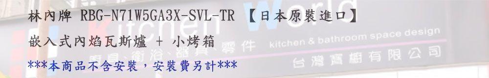PK/goodsRinnai/Import Goods/RBG-N71W5GA3X-SVL-TR-A-1.jpg