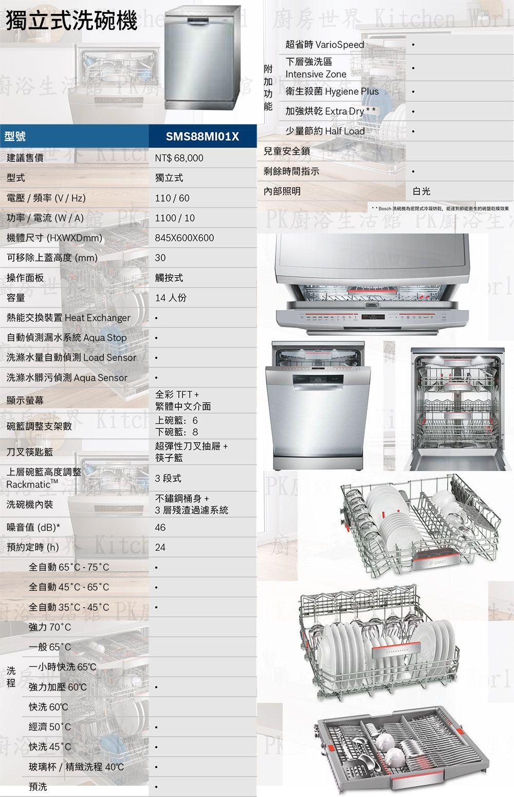 PK/goods/BOSCH/DishWasher/SMS88MI01X-DM-1.jpg