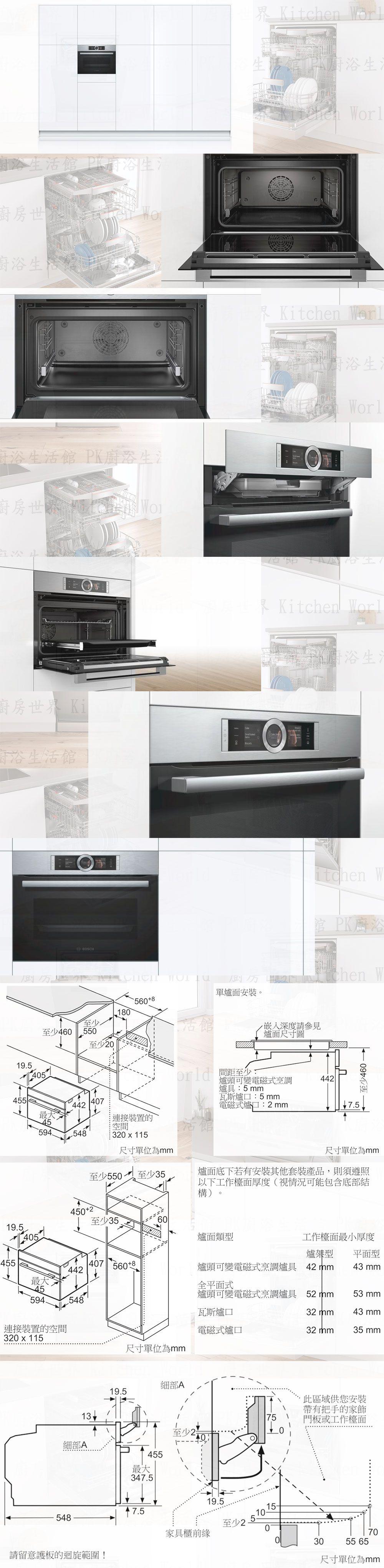 PK/goods/BOSCH/Oven/CSG656RS1-DM-1.jpg