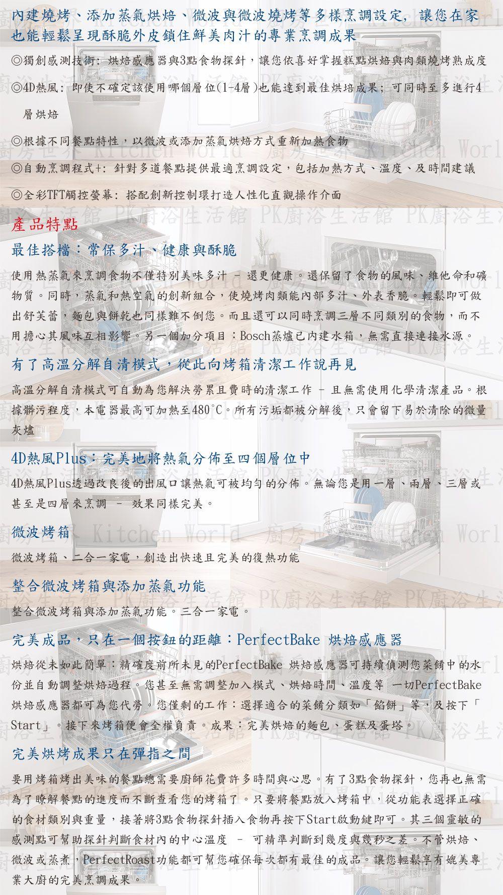PK/goods/BOSCH/Oven/HNG6764S1-2.jpg
