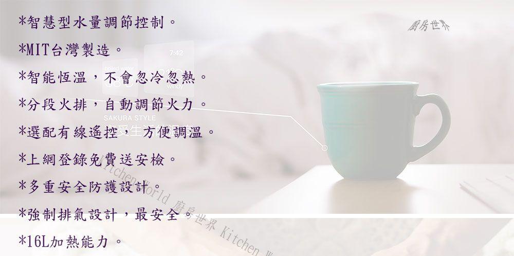PK/goods/SAKURA/Water Heater/DH1670A-2.jpg