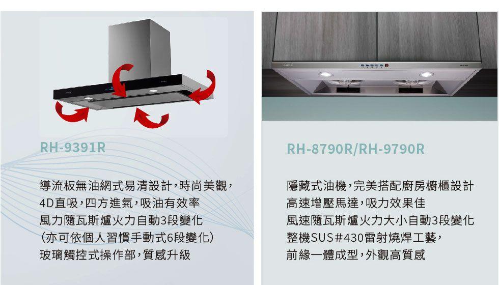 PK/goods/Rinnai/Hood/RH-8790R-DM-3.jpg