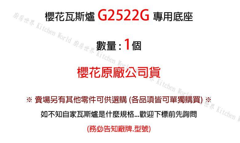PK/goods/SAKURA/瓦斯零件組/G2522/8.jpg