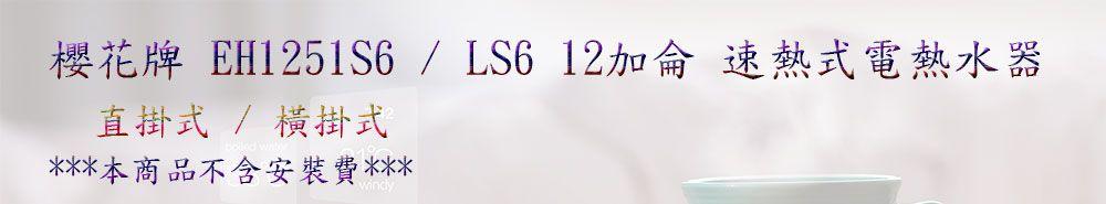 PK/goods/SAKURA/Water%20Heater/EH1251S6(LS6)-1.jpg