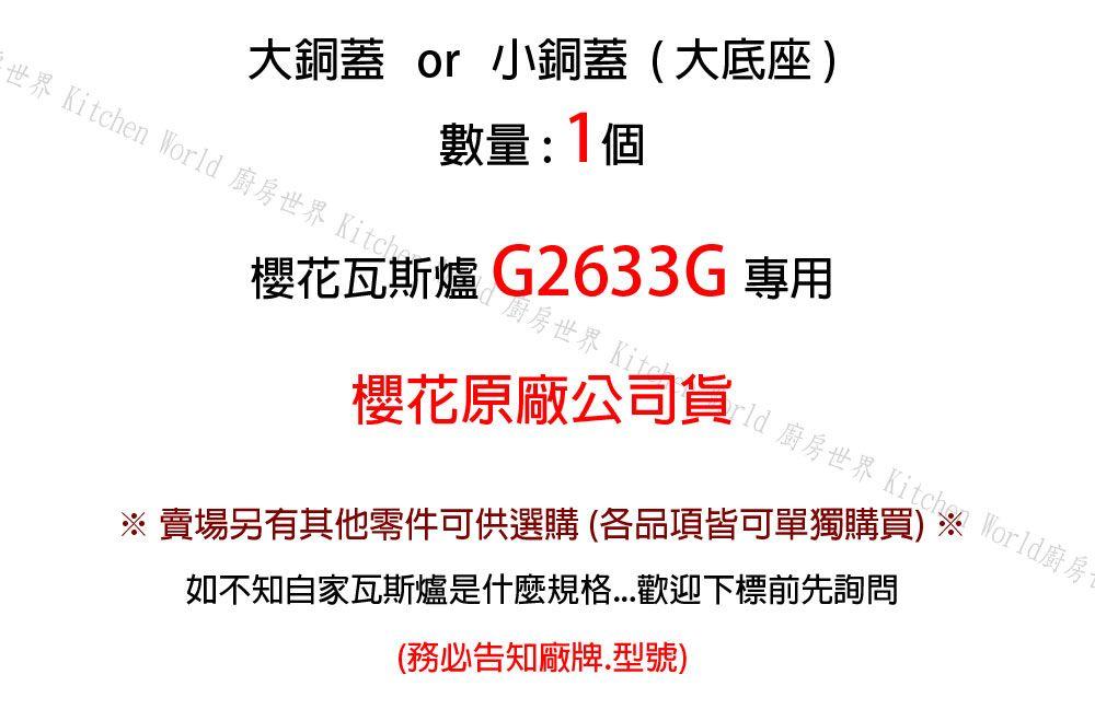 PK/goods/SAKURA/瓦斯零件組/G2633-11.jpg