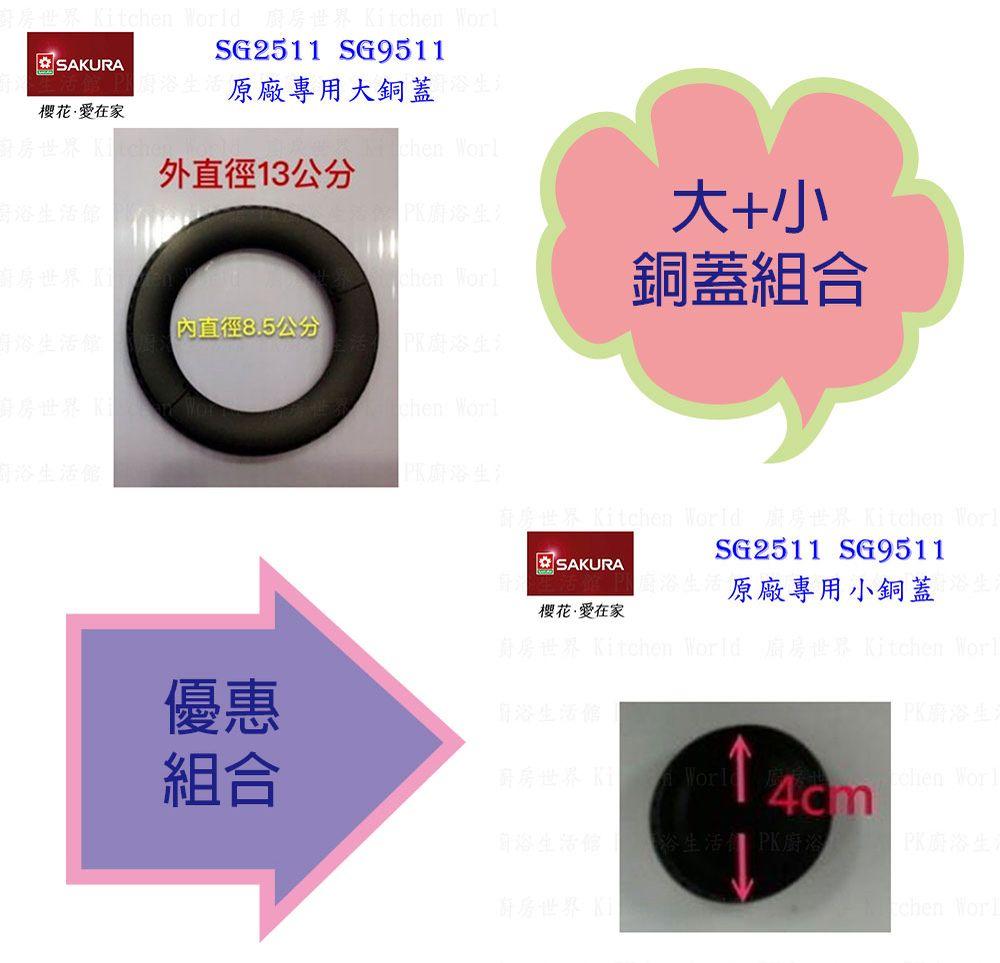PK/goods/SAKURA/瓦斯零件組/SG2511-7.jpg